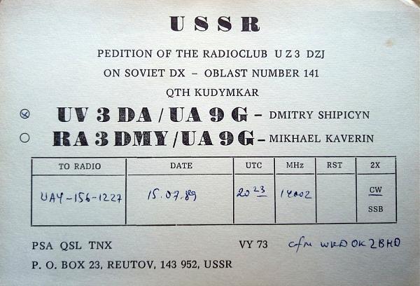 Нажмите на изображение для увеличения.  Название:UV3DA+UA9G.jpg Просмотров:2 Размер:258.0 Кб ID:307501