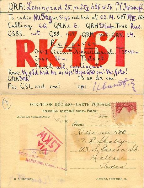 Нажмите на изображение для увеличения.  Название:RK-461-1928_Russia.jpg Просмотров:2 Размер:143.9 Кб ID:307619