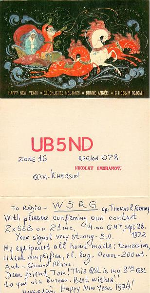 Нажмите на изображение для увеличения.  Название:UB5ND_1972_Unknown.jpg Просмотров:2 Размер:357.1 Кб ID:307627