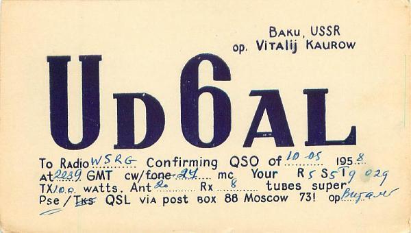 Нажмите на изображение для увеличения.  Название:UD6AL_1958_BakuUSSR.jpg Просмотров:2 Размер:48.5 Кб ID:307631