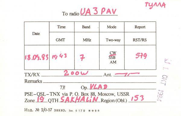 Нажмите на изображение для увеличения.  Название:UA0FDH-UA3PAV-1983-qsl-2s.jpg Просмотров:2 Размер:427.1 Кб ID:307728
