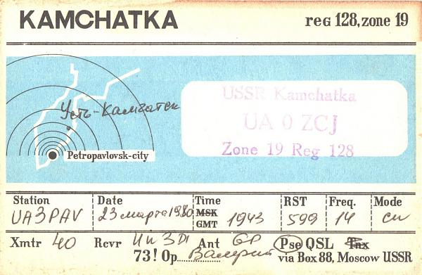 Нажмите на изображение для увеличения.  Название:UA0ZCJ-UA3PAV-1980-qsl1.jpg Просмотров:5 Размер:456.1 Кб ID:307729