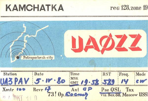 Нажмите на изображение для увеличения.  Название:UA0ZZ-UA3PAV-1980-qsl.jpg Просмотров:4 Размер:488.4 Кб ID:307730