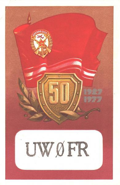 Нажмите на изображение для увеличения.  Название:UW0FR-UA3PAV-1979-qsl-1s.jpg Просмотров:2 Размер:473.8 Кб ID:307731
