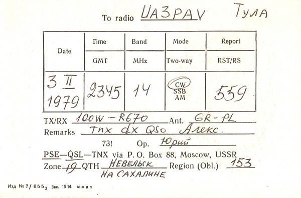 Нажмите на изображение для увеличения.  Название:UW0FR-UA3PAV-1979-qsl-2s.jpg Просмотров:2 Размер:415.3 Кб ID:307732