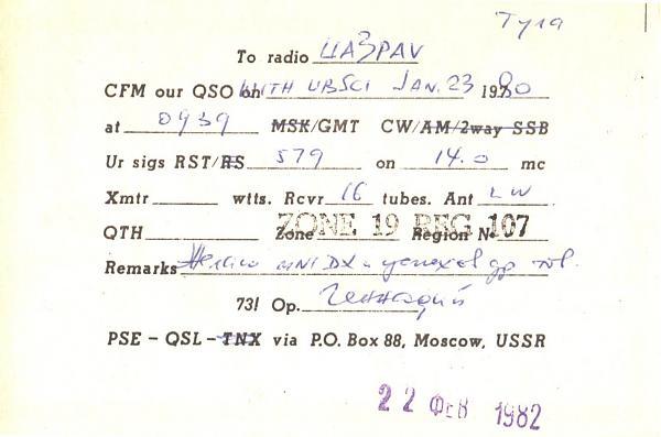 Нажмите на изображение для увеличения.  Название:UA0-107-71-to-UA3PAV-1980-qsl-2s.jpg Просмотров:2 Размер:494.2 Кб ID:307734