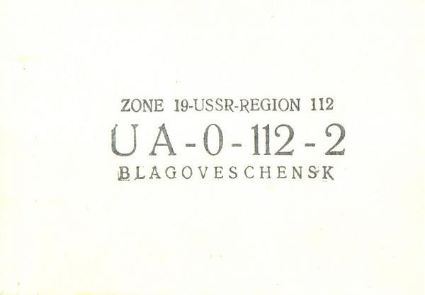Нажмите на изображение для увеличения.  Название:UA0-112-2-to-UA3PAV-1979-qsl1-1s.jpg Просмотров:2 Размер:178.1 Кб ID:307735