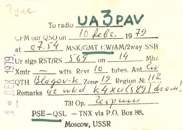 Нажмите на изображение для увеличения.  Название:UA0-112-2-to-UA3PAV-1979-qsl1-2s.jpg Просмотров:2 Размер:465.9 Кб ID:307736