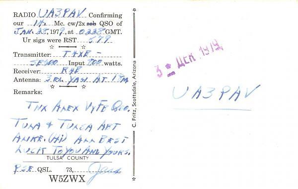 Нажмите на изображение для увеличения.  Название:W5ZWX-UA3PAV-1979-qsl-2s.jpg Просмотров:2 Размер:372.0 Кб ID:307738