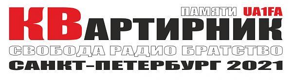 Нажмите на изображение для увеличения.  Название:Лого-СПб-2021-01.jpg Просмотров:19 Размер:110.7 Кб ID:309541