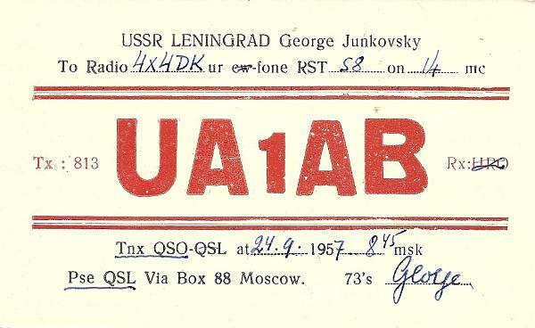 Нажмите на изображение для увеличения.  Название:UA1AB-4x4dk-1957-qsl-от Ами 4X4DK.jpg Просмотров:5 Размер:205.7 Кб ID:309717