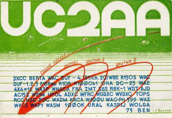 Нажмите на изображение для увеличения.  Название:UC2AA-1961-QSL-UA1FA-archive-591.jpg Просмотров:2 Размер:181.1 Кб ID:309760