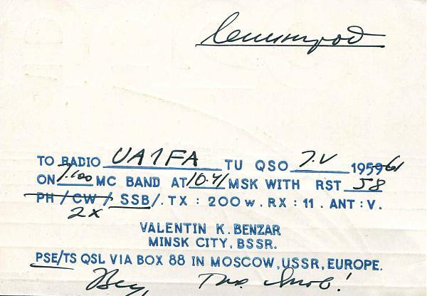 Нажмите на изображение для увеличения.  Название:UC2AA-1961-QSL-UA1FA-archive-592.jpg Просмотров:4 Размер:95.6 Кб ID:309761