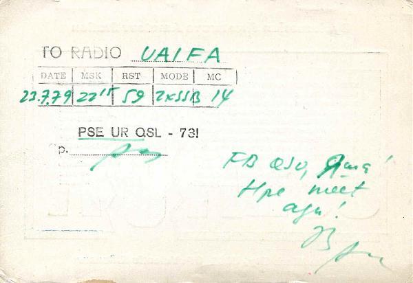 Нажмите на изображение для увеличения.  Название:UC2ACA-1979-QSL-UA1FA-archive-589.jpg Просмотров:2 Размер:80.3 Кб ID:309763