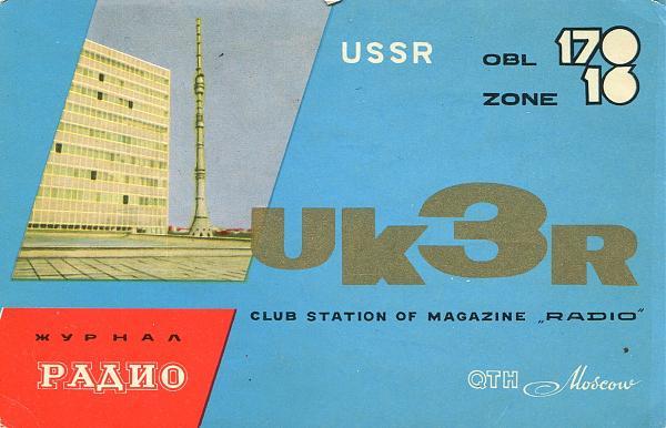 Нажмите на изображение для увеличения.  Название:UK3R-QSL-UA1FA-archive-756-T.jpg Просмотров:3 Размер:1.25 Мб ID:309764