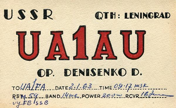 Нажмите на изображение для увеличения.  Название:UA1AU-QSL-UA1FA-archive-166.jpg Просмотров:2 Размер:1.12 Мб ID:309775