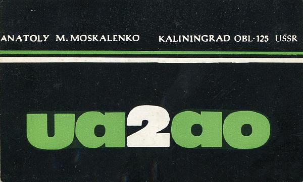 Нажмите на изображение для увеличения.  Название:UA2AO-QSL-UA1FA-archive-412.jpg Просмотров:3 Размер:898.8 Кб ID:309781