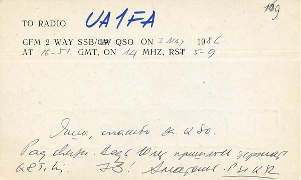 Нажмите на изображение для увеличения.  Название:UA2AO-QSL-UA1FA-archive-413.jpg Просмотров:3 Размер:683.7 Кб ID:309782