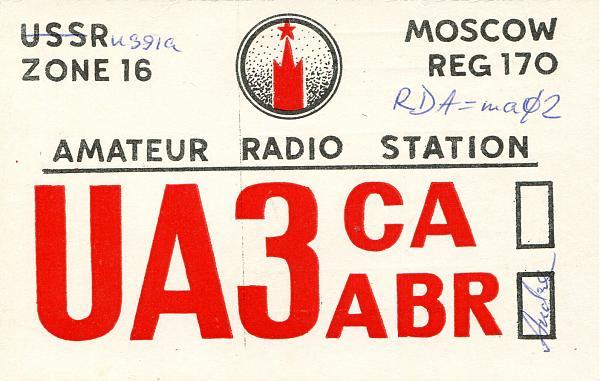 Нажмите на изображение для увеличения.  Название:UA3CA-UA3ABR-QSL-UA1FA-archive-168.jpg Просмотров:4 Размер:1,023.2 Кб ID:309784