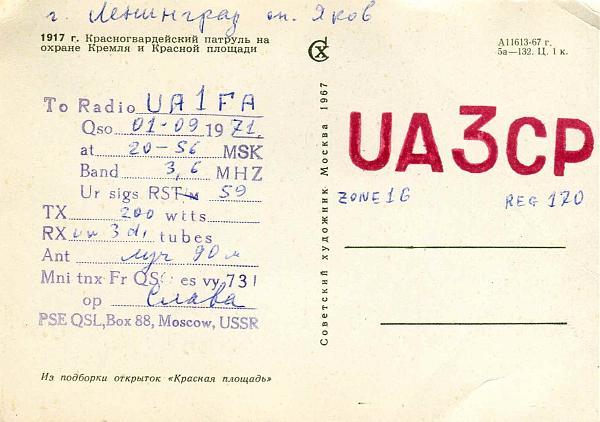 Нажмите на изображение для увеличения.  Название:UA3CP-QSL-UA1FA-archive-551.jpg Просмотров:3 Размер:107.0 Кб ID:309787