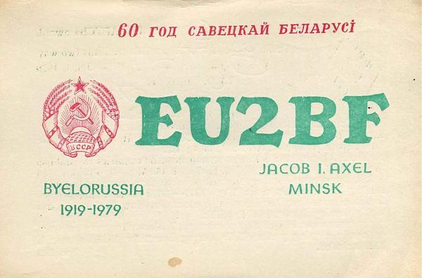 Нажмите на изображение для увеличения.  Название:EU2BF-UC2BF-QSL-UA1FA-archive-557.jpg Просмотров:3 Размер:88.1 Кб ID:309790