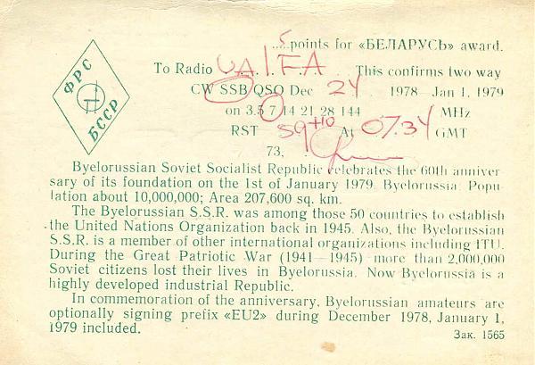 Нажмите на изображение для увеличения.  Название:EU2BF-UC2BF-QSL-UA1FA-archive-558.jpg Просмотров:3 Размер:122.7 Кб ID:309791