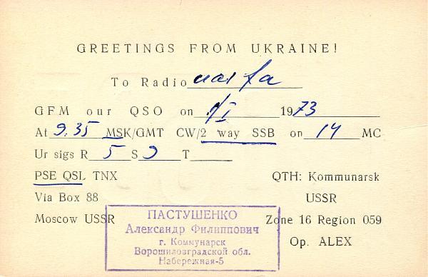 Нажмите на изображение для увеличения.  Название:UB5DE-QSL-UA1FA-archive-062.jpg Просмотров:3 Размер:1.06 Мб ID:309796