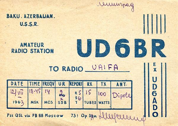 Нажмите на изображение для увеличения.  Название:UD6BR-QSL-UA1FA-archive-138.jpg Просмотров:3 Размер:1.28 Мб ID:309797