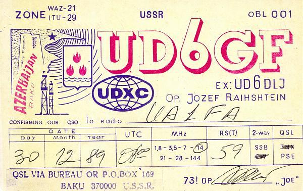 Нажмите на изображение для увеличения.  Название:UD6GF-QSL-UA1FA-archive-044.jpg Просмотров:3 Размер:1.45 Мб ID:309798