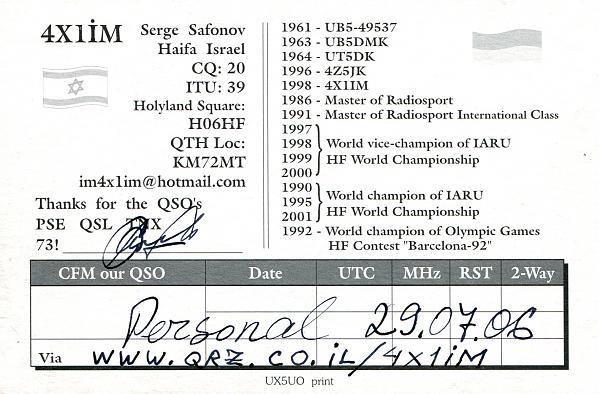 Нажмите на изображение для увеличения.  Название:4X1IM-QSL-UA1FA-archive-281.jpg Просмотров:4 Размер:862.6 Кб ID:309804