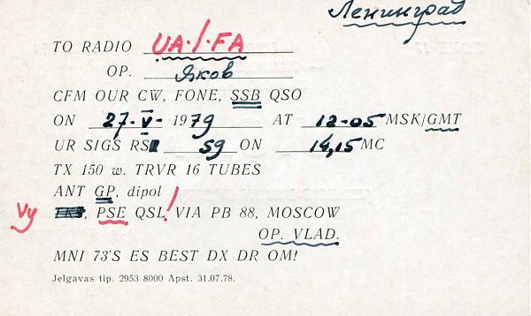 Нажмите на изображение для увеличения.  Название:UI8AI-QSL-UA1FA-archive-553.jpg Просмотров:4 Размер:74.1 Кб ID:309812