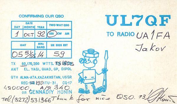 Нажмите на изображение для увеличения.  Название:UL7QF-QSL-UA1FA-archive-031.jpg Просмотров:3 Размер:1.02 Мб ID:309814