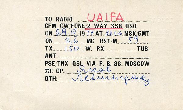 Нажмите на изображение для увеличения.  Название:UQ2HS-QSL-UA1FA-archive-037.jpg Просмотров:3 Размер:806.1 Кб ID:309818