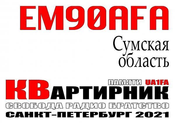 Нажмите на изображение для увеличения.  Название:EM90AFA 2021.jpg Просмотров:5 Размер:2.47 Мб ID:310292