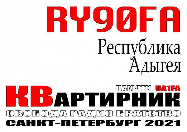 Нажмите на изображение для увеличения.  Название:RY90FA 2021.jpg Просмотров:7 Размер:2.45 Мб ID:310307