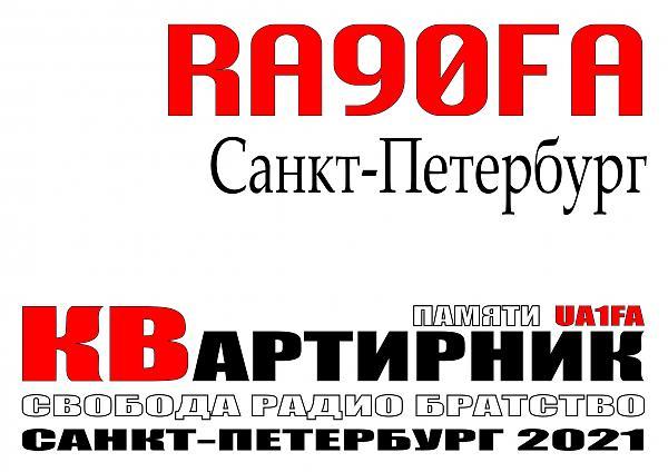 Нажмите на изображение для увеличения.  Название:RA90FA 2021.jpg Просмотров:4 Размер:2.44 Мб ID:310324
