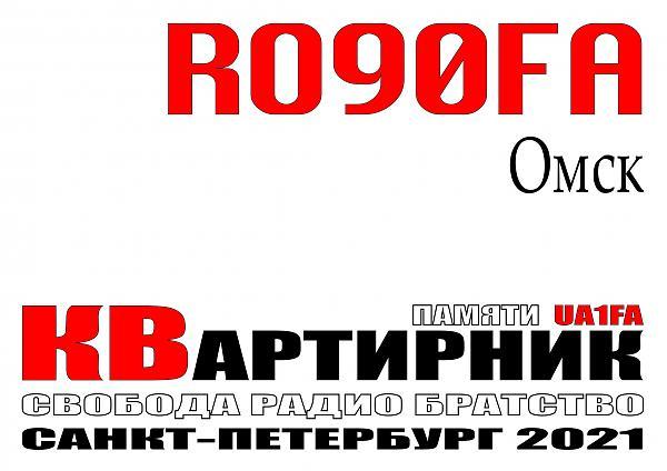 Нажмите на изображение для увеличения.  Название:RO90FA 2021.jpg Просмотров:4 Размер:2.39 Мб ID:310359
