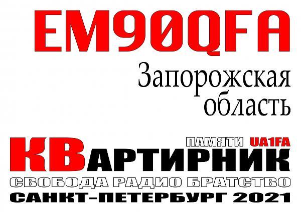 Нажмите на изображение для увеличения.  Название:EM90QFA 2021.jpg Просмотров:3 Размер:2.50 Мб ID:310364