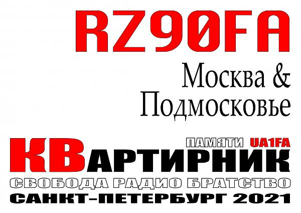 Нажмите на изображение для увеличения.  Название:RZ90FA 2021-1.jpg Просмотров:3 Размер:2.48 Мб ID:310390