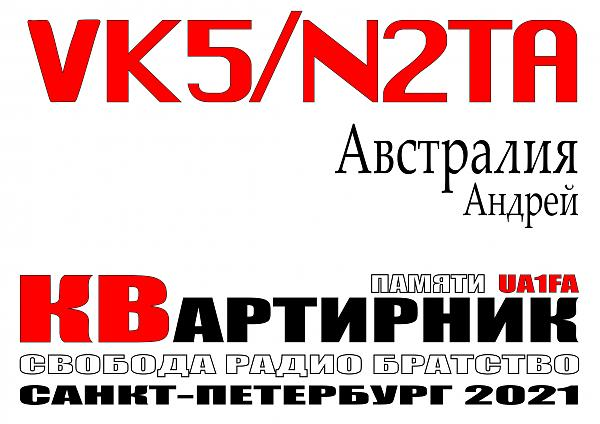 Нажмите на изображение для увеличения.  Название:VK5-N2TA 2021.jpg Просмотров:4 Размер:2.51 Мб ID:310395