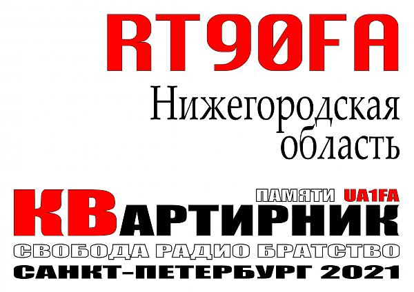 Нажмите на изображение для увеличения.  Название:RT90FA 2021.jpg Просмотров:4 Размер:2.46 Мб ID:310651