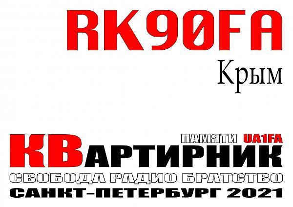 Нажмите на изображение для увеличения.  Название:RK90FA 2021.jpg Просмотров:5 Размер:2.40 Мб ID:310659