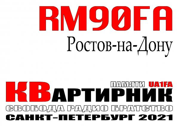Нажмите на изображение для увеличения.  Название:RM90FA 2021.jpg Просмотров:5 Размер:2.44 Мб ID:310660
