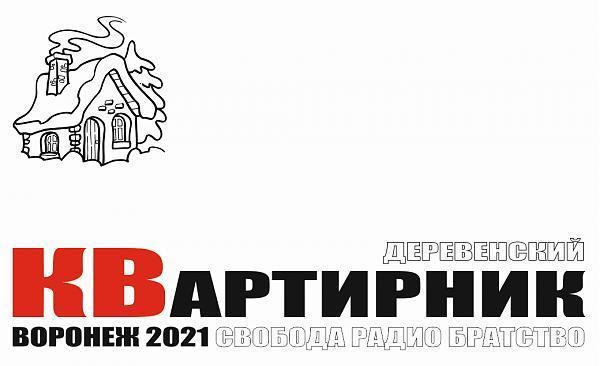 Нажмите на изображение для увеличения.  Название:Бейджи Воронеж-2021-Чистый-CMYK-01.jpg Просмотров:17 Размер:1.89 Мб ID:311348