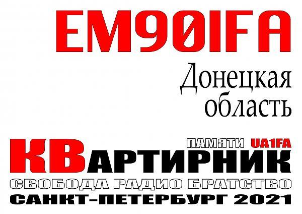 Нажмите на изображение для увеличения.  Название:EM90IFA 2021.jpg Просмотров:3 Размер:2.45 Мб ID:312024
