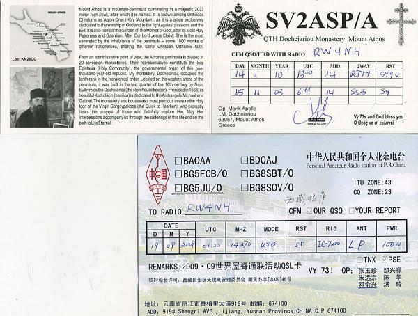 Нажмите на изображение для увеличения.  Название:Mount Athos Tibet back.jpg Просмотров:143 Размер:172.0 Кб ID:31231