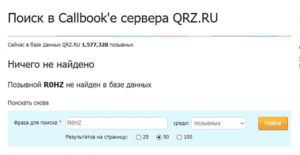 Нажмите на изображение для увеличения.  Название:Opera Снимок_2021-09-08_033628_www.qrz.ru.png Просмотров:3 Размер:31.0 Кб ID:312695