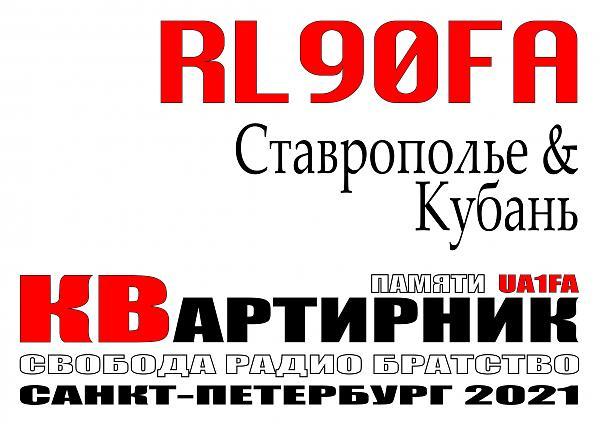 Нажмите на изображение для увеличения.  Название:RL90FA 2021.jpg Просмотров:3 Размер:2.45 Мб ID:312817