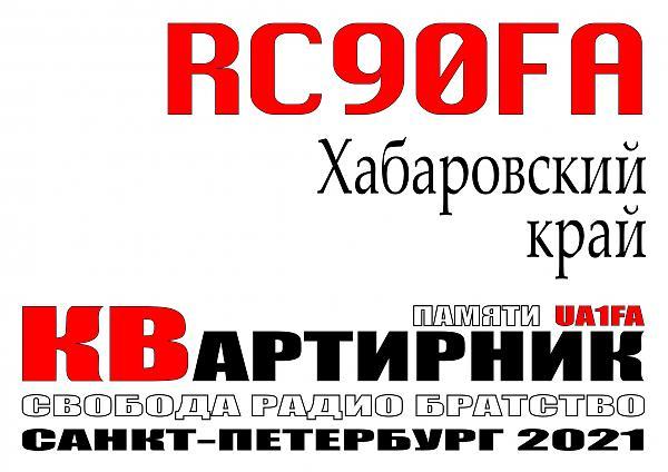 Нажмите на изображение для увеличения.  Название:RC90FA 2021.jpg Просмотров:2 Размер:2.46 Мб ID:312858
