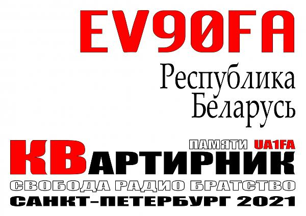 Нажмите на изображение для увеличения.  Название:EV90FA 2021.jpg Просмотров:2 Размер:2.47 Мб ID:313008
